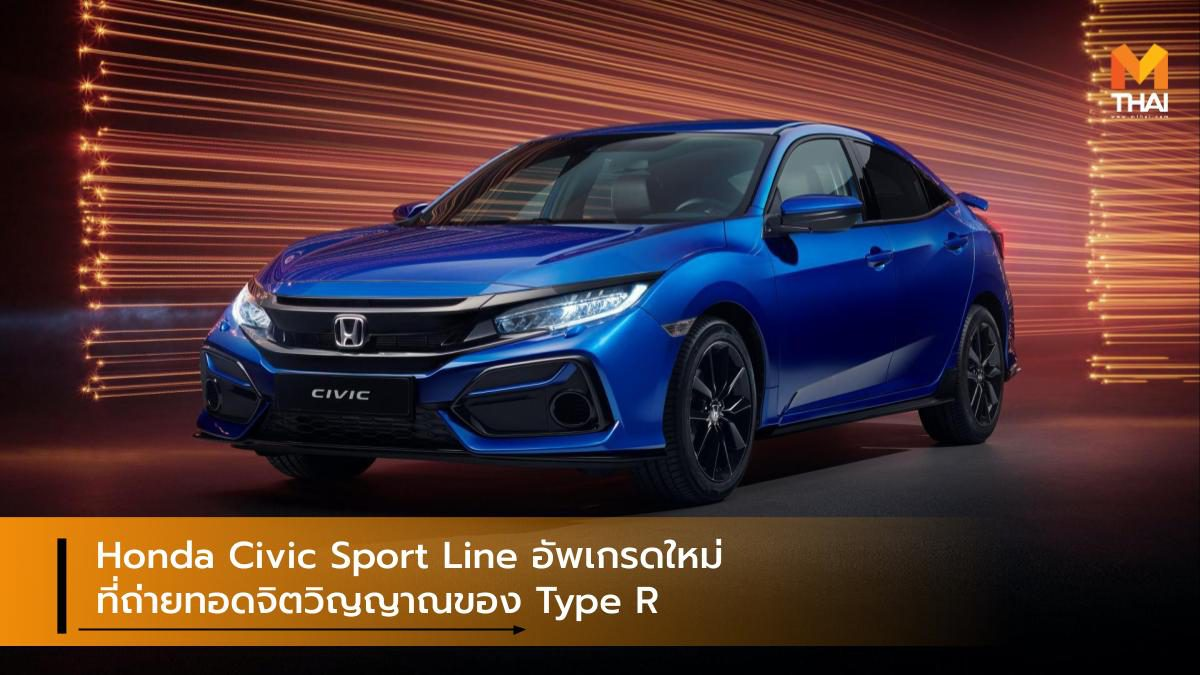 Honda Civic Sport Line อัพเกรดใหม่ที่ถ่ายทอดจิตวิญญาณของ Type R