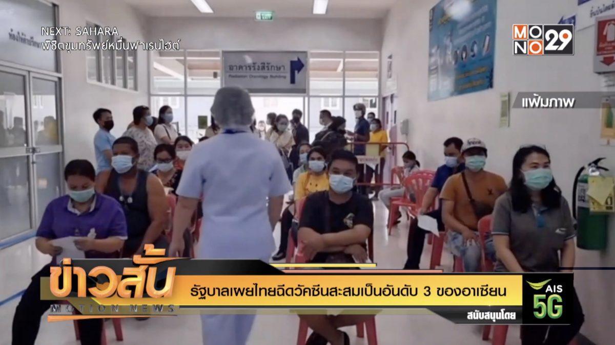 รัฐบาลเผยไทยฉีดวัคซีนสะสมเป็นอันดับ 3 ของอาเซียน
