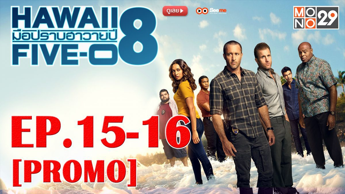 Hawaii Five-0 มือปราบฮาวาย ปี8 EP.15-16 [PROMO]