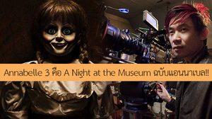 เจมส์ วาน เผย หนัง Annabelle 3 จะเป็น A Night at the Museum เวอร์ชั่นแอนนาเบล!!