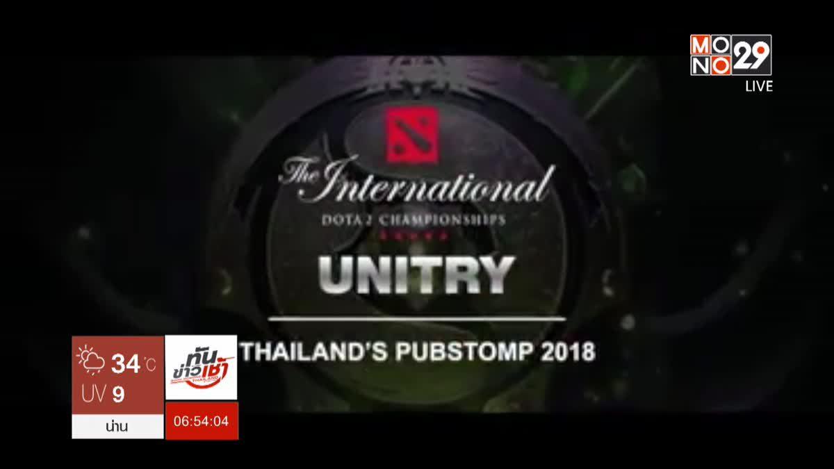 UNITRY THAILAND'S PUBSTOMP 2018