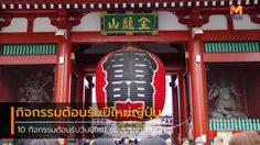 10 กิจกรรมต้อนรับวันปีใหม่ ของประเทศญี่ปุ่น