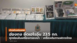 ศุลกากรฮ่องกงรายงาน พบเฮโรอีน 23.5 กก. จากไทย