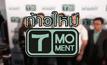 ก้าวใหม่   T MOment