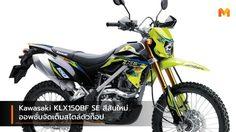 Kawasaki KLX150BF SE สีสันใหม่ ออพชั่นจัดเต็มสไตล์ตัวท็อป