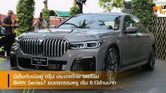 บีเอ็มดับเบิลยู กรุ๊ป ประเทศไทย เผยโฉมBMW Series7 ยนตรกรรมหรู เริ่ม 6.13ล้านบาท