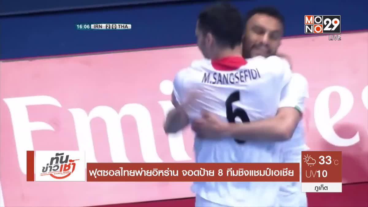ฟุตซอลไทยพ่ายอิหร่าน จอดป้าย 8 ทีมชิงแชมป์เอเชีย
