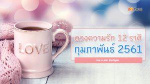 ดวงความรัก 12 ราศี ประจำเดือนกุมภาพันธ์ 2561 โดย อ.คฑา ชินบัญชร