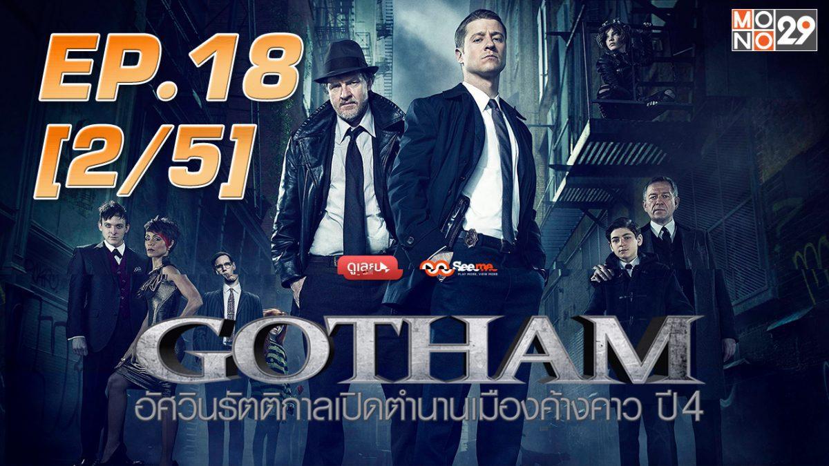 Gotham อัศวินรัตติกาลเปิดตํานานเมืองค้างคาว ปี 4 EP.18 [2/5]