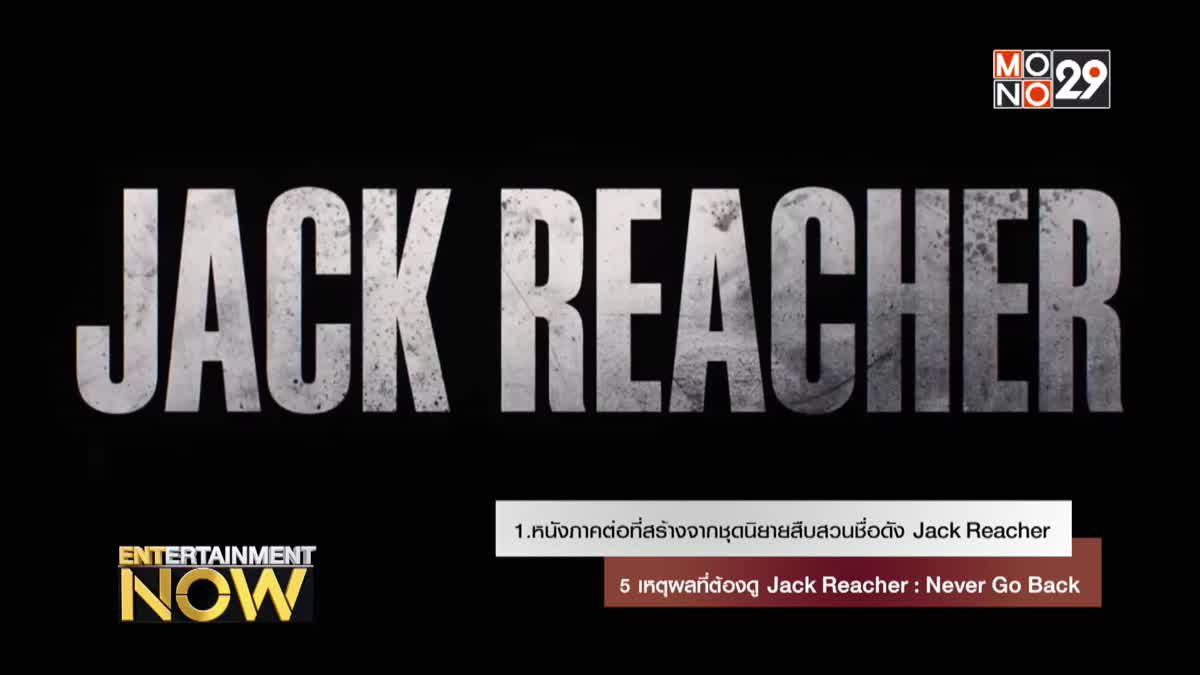 5 เหตุผลที่ต้องดู Jack Reacher : Never Go Back
