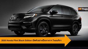2020 Honda Pilot Black Edition เปิดตัวอย่างเป็นทางการ ในสหรัฐอเมริกา