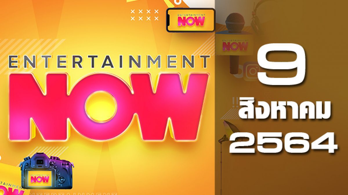 Entertainment Now 09-08-64