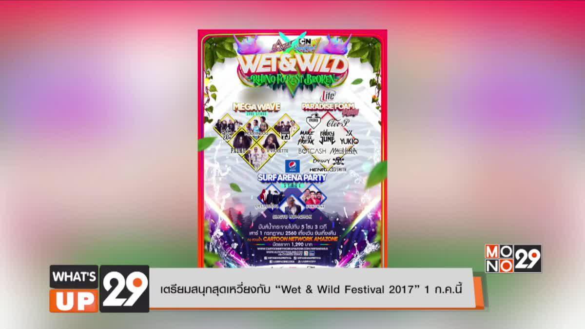 """เตรียมสนุกสุดเหวี่ยงกับ """"Wet & Wild Festival 2017"""" 1 ก.ค.นี้"""