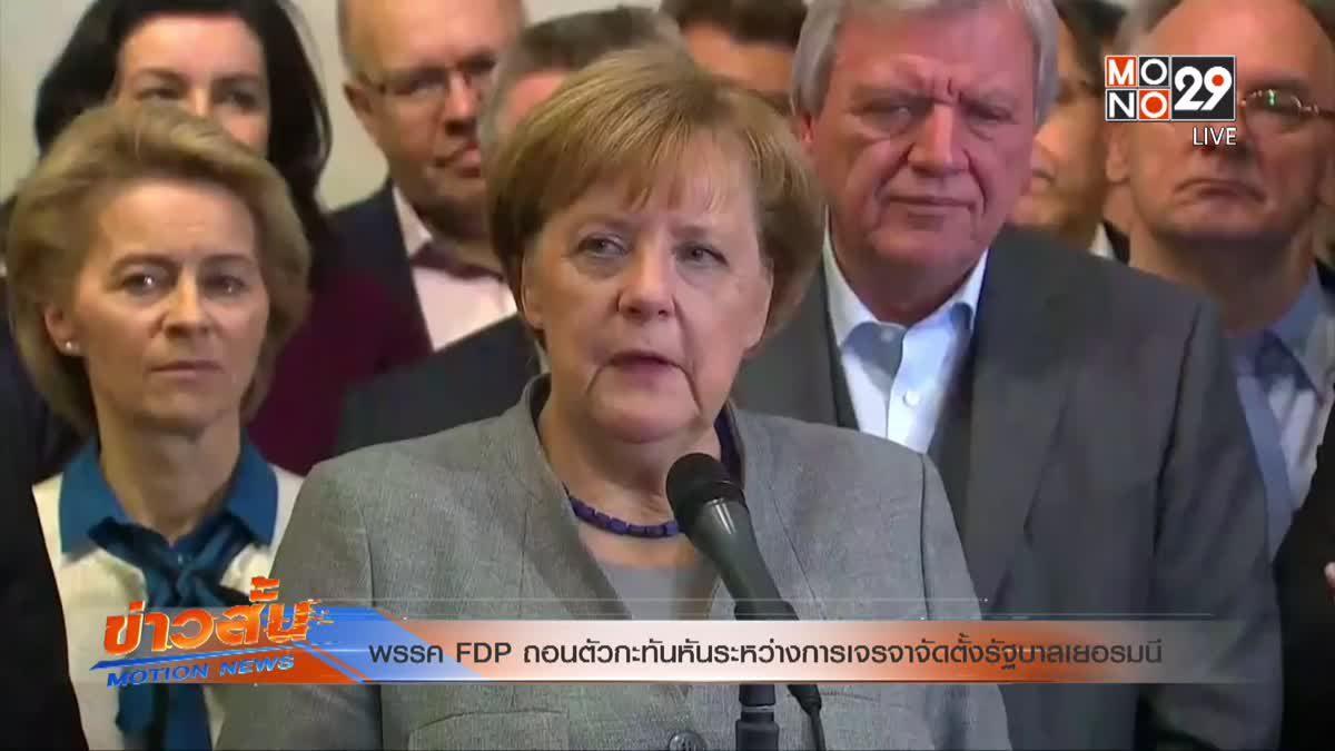 พรรค FDP ถอนตัวกะทันหันระหว่างการเจรจาจัดตั้งรัฐบาลเยอรมนี