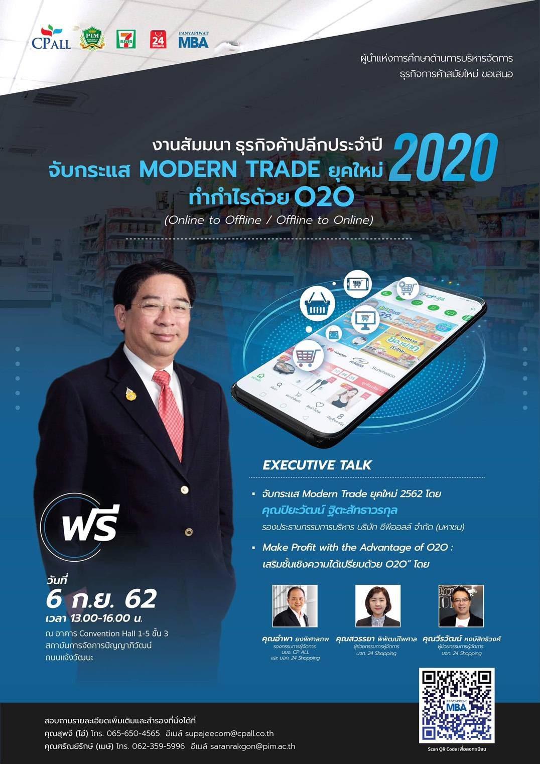 """พีไอเอ็ม เชิญร่วมสัมมนาธุรกิจค้าปลึก """"จับกระแส Modern Trade ยุคใหม่ 2020: ทำกำไรด้วย O2O"""""""