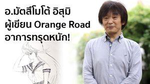 ข่าวเศร้า อาจารย์มัตสึโมโต้ อิสุมิ ผู้เขียน Orange Road อาการทรุดหนัก!