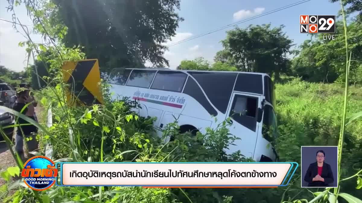 เกิดอุบัติเหตุรถบัสนำนักเรียนไปทัศนศึกษาหลุดโค้งตกข้างทาง
