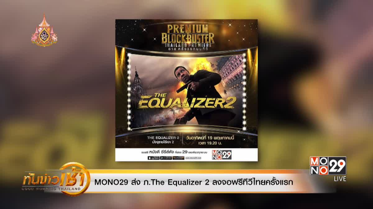 MONO29 ส่ง ภ.The Equalizer 2 ลงจอฟรีทีวีไทยครั้งแรก
