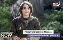 """""""อาร์ยา"""" แห่ง Game of Thrones เตรียมเล่นซีรีส์ไซไฟเรื่องใหม่ gen:LOCK"""