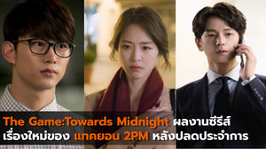 The Game: Towards Midnight ผลงานซีรีส์เรื่องใหม่ของแทคยอน 2PM หลังปลดประจำการ