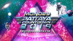 MONO29 Pattaya Countdown 2019 งานนี้แดนซ์กระจาย! พร้อมแหล่งท่องเที่ยวแนะนำ
