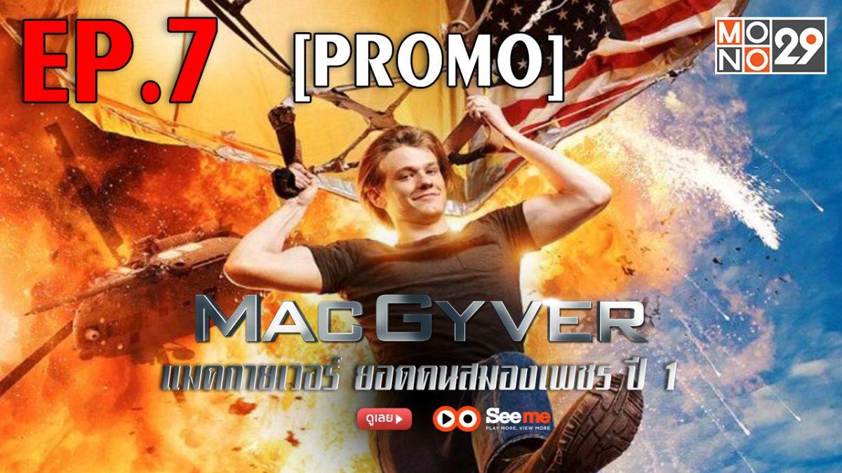 MacGyver แมคกายเวอร์ ยอดคนสมองเพชร ปี 1 EP.7[PROMO]