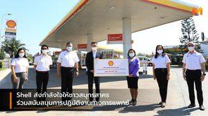 Shell ส่งกำลังใจให้ชาวสมุทรสาคร ร่วมสนับสนุนการปฏิบัติงานทางการแพทย์
