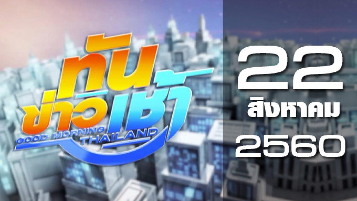 ทันข่าวเช้า Good Morning Thailand 22-08-60