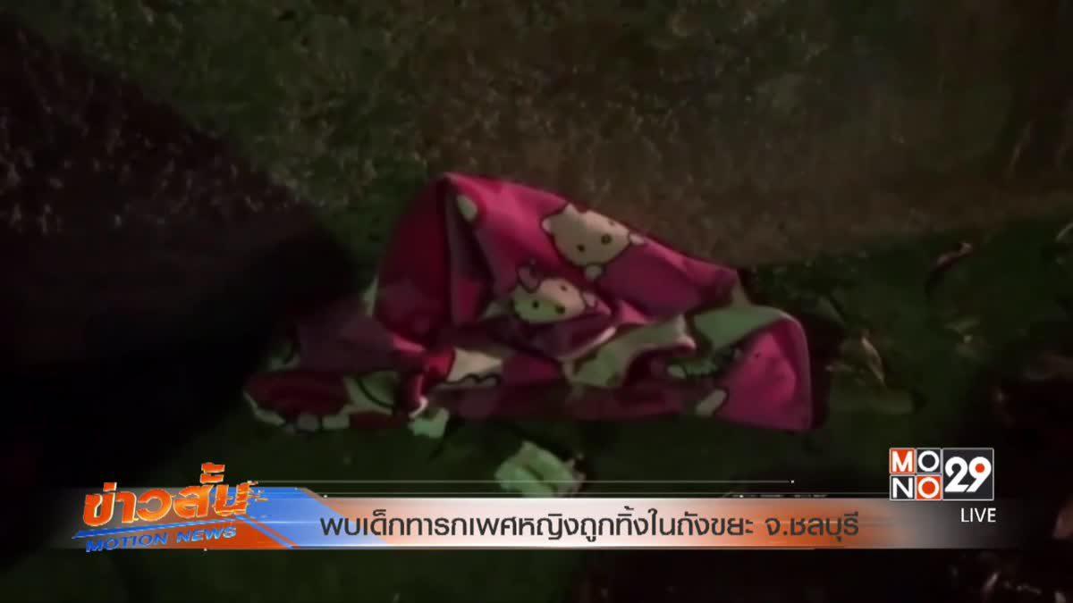 พบเด็กทารกเพศหญิงถูกทิ้งในถังขยะ จ.ชลบุรี