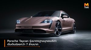 Porsche Taycan รุ่นมาตรฐานบุกอเมริกา เริ่มต้นน้อยกว่า 7 ล้านบาท