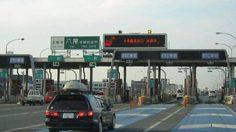 สะดวกมาก !!  จีนใช้ 'ทะเบียนรถ' เป็น 'บาร์โค้ด'จ่ายค่าทางด่วน