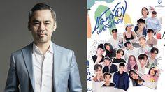 """จี๊บ เทพอาจ CEO LOVEiS Entertainment เปิดโปรเจกต์ใหญ่สุดพิเศษส่งท้ายปี """"ชวนน้องมาร้องเพลง"""" ตอบแทนแรงซัพพอร์ทจากแฟนคลับ"""