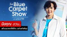 นิชคุณ เตรียมลัดฟ้าร่วมรายการพิเศษ The Blue Carpet Show for UNICEF ครั้งที่ 2