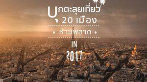 บุกตะลุย! 20 เมืองน่าเที่ยว ห้ามพลาดในปี 2017