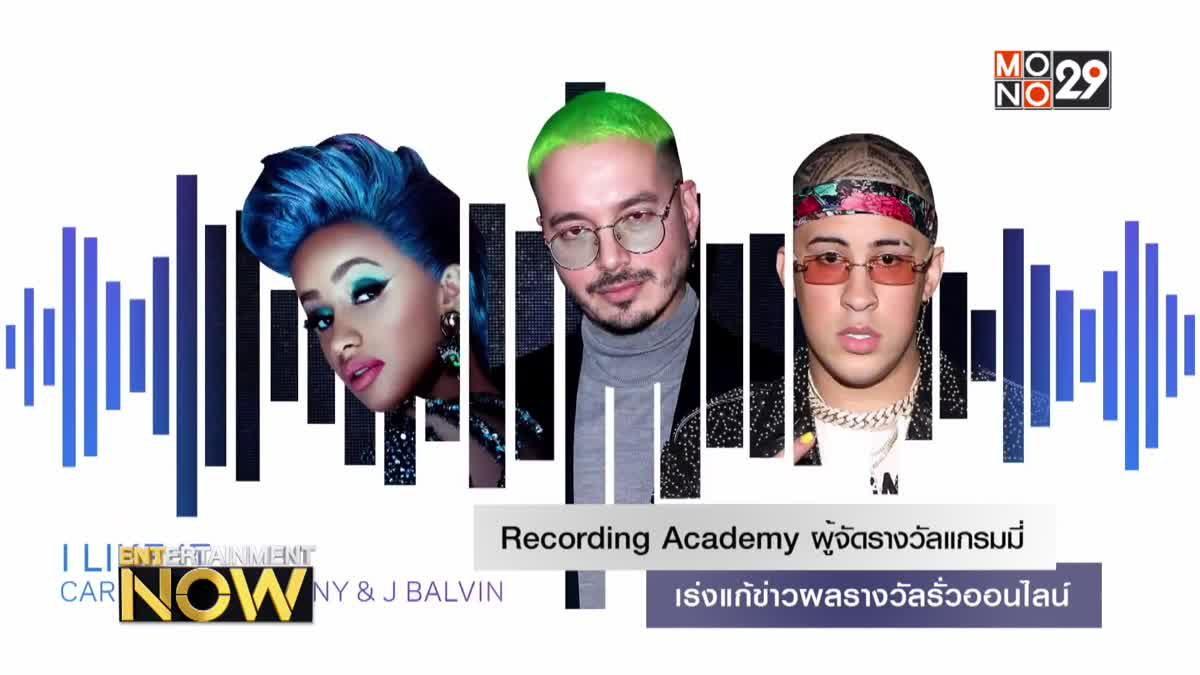 Recording Academy ผู้จัดรางวัลแกรมมี่ เร่งแก้ข่าวผลรางวัลรั่วออนไลน์