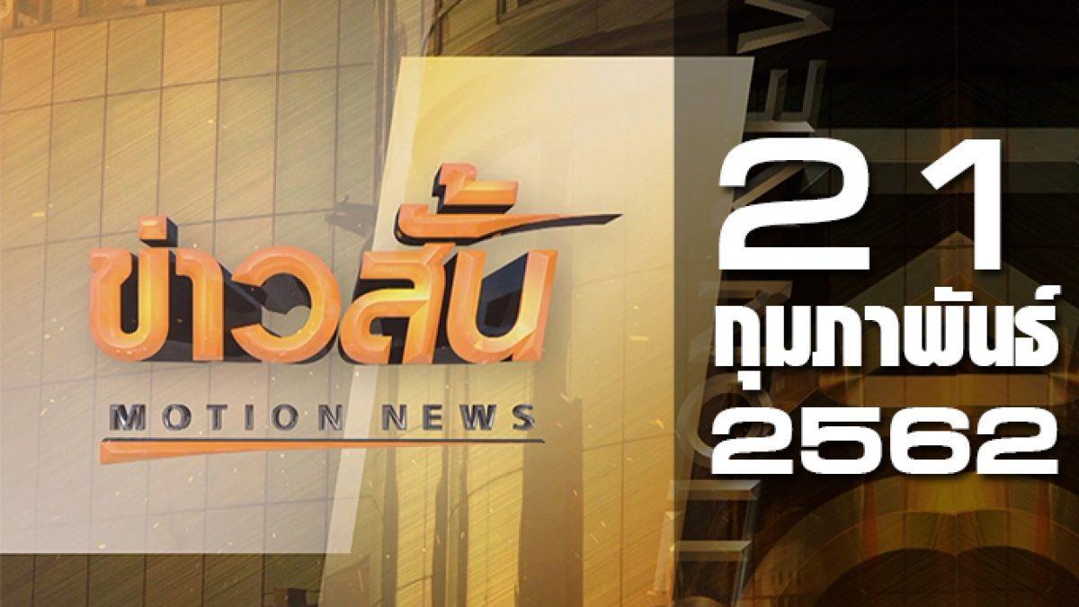 ข่าวสั้น Motion News Break 2 21-02-62