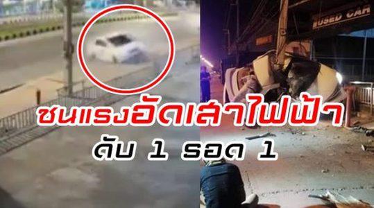 CCTV จับภาพ นาที เก๋งเหินพุ่งอัดเสาไฟฟ้าขาด 2 ท่อน  ส.ต.หนุ่มคนขับดับ เพื่อนรอดปาฏิหาริย์