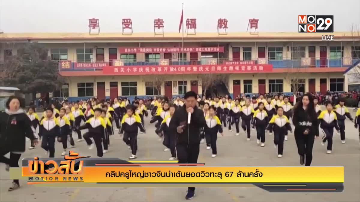 คลิปครูใหญ่ชาวจีนนำเต้นยอดวิวทะลุ 67 ล้านครั้ง