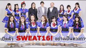 """เปิดตัวอย่างเป็นทางการ """"SWEAT16!"""" เพื่อเป้าหมาย 'สานความสัมพันธ์ไทย-ญี่ปุ่น'!"""