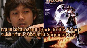 โยชิฮิโระ ฟูคากาวะ ชื่นชอบหนังย้อนเวลา จนได้มากำกับหนังรีเซ็ตโลกใน Sagrada Reset