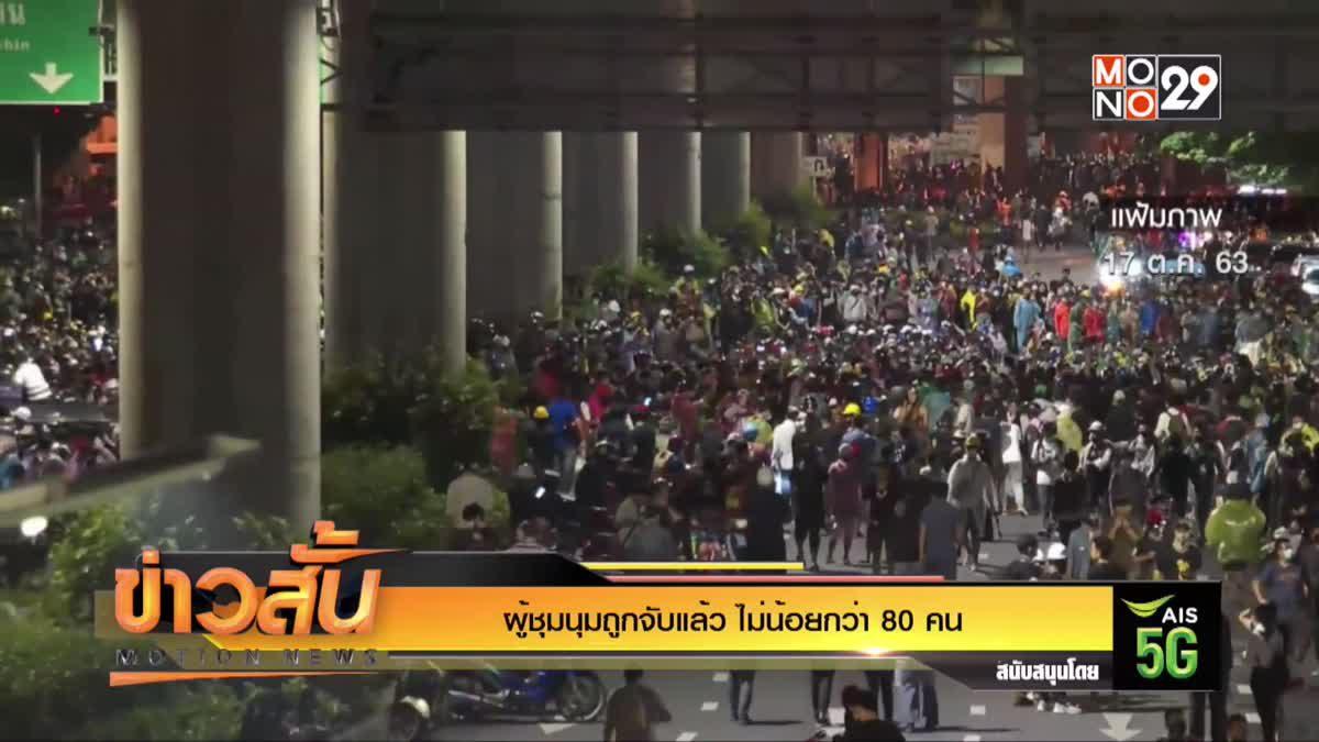 ผู้ชุมนุมถูกจับแล้ว ไม่น้อยกว่า 80 คน