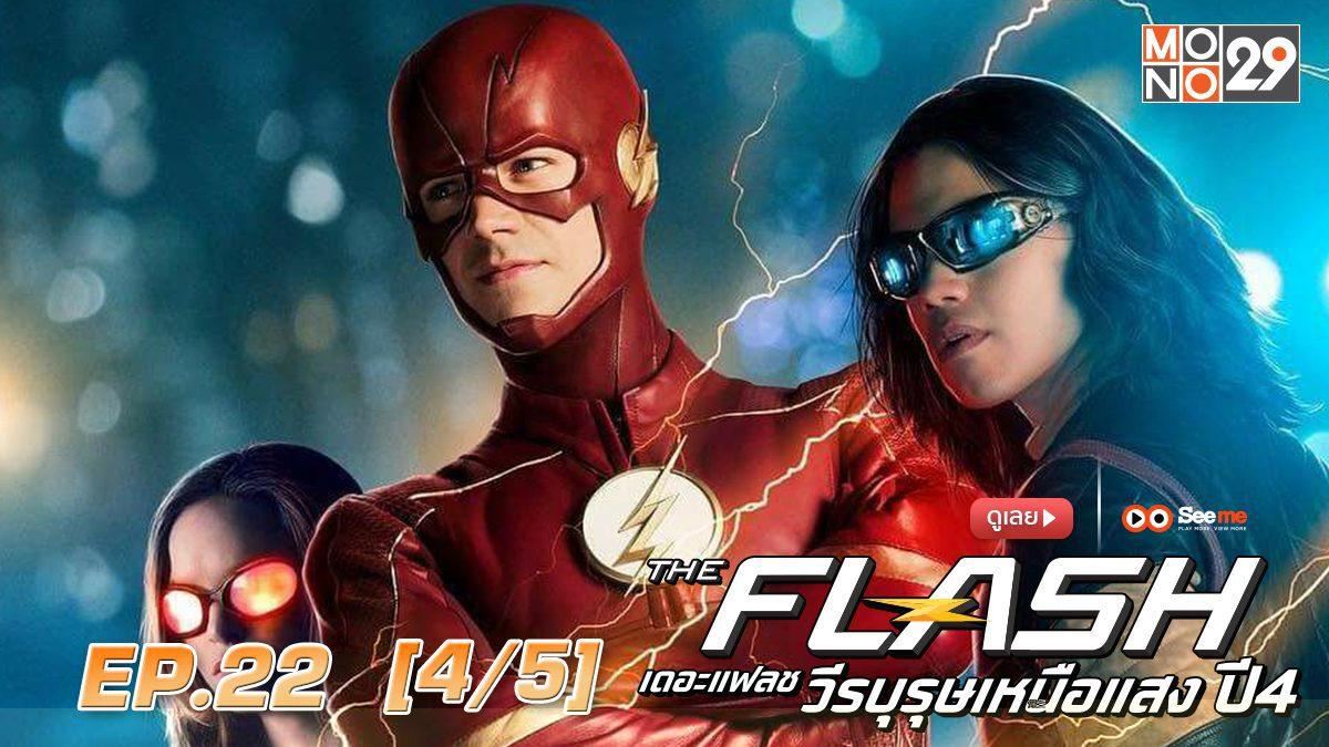 The Flash เดอะ แฟลช วีรบุรุษเหนือแสง ปี 4 EP.22 [4/5]