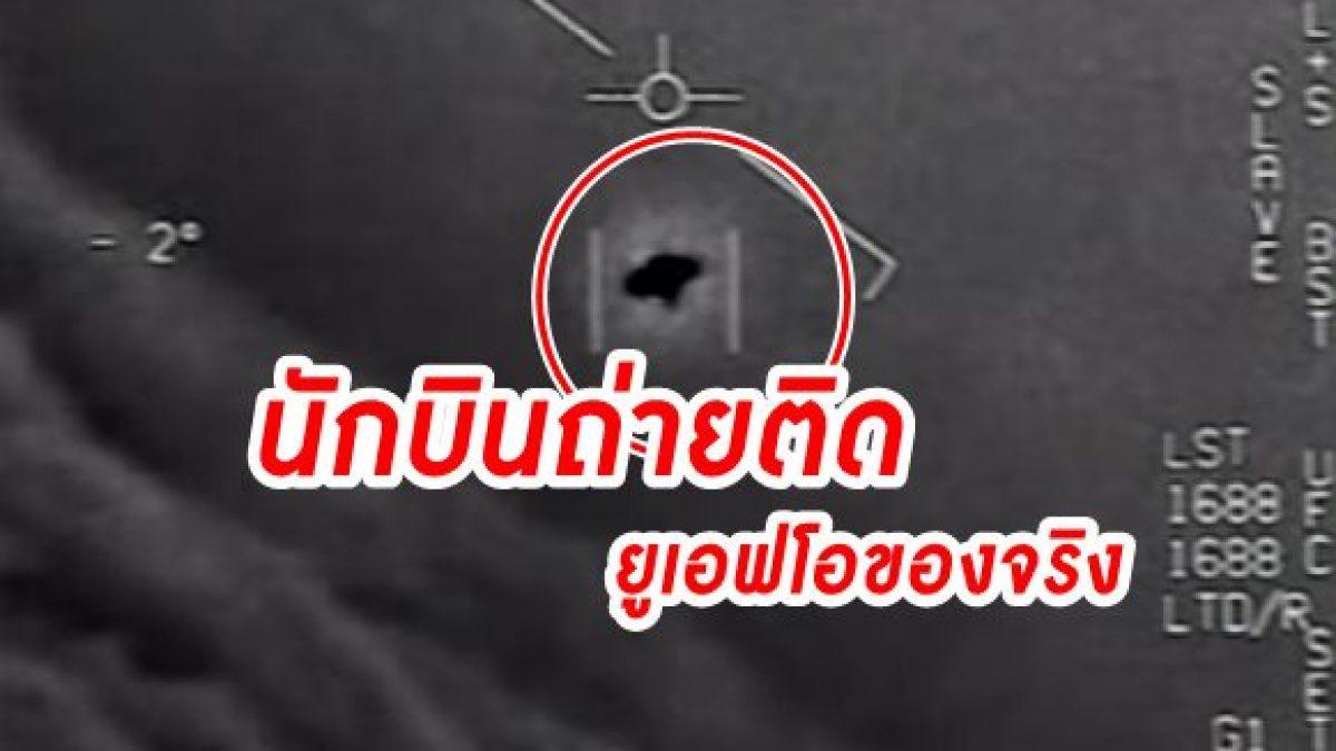 เพนตากอน ยัน! คลิป UFO  วัตถุเคลื่อนที่ความเร็วสูง ที่นักบินถ่ายไว้เป็นของจริง