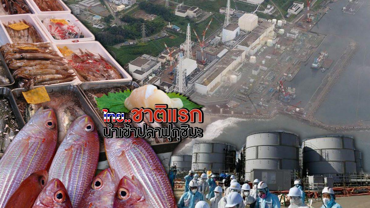 ไทยชาติแรก นำเข้าปลาฟุกุชิมะ