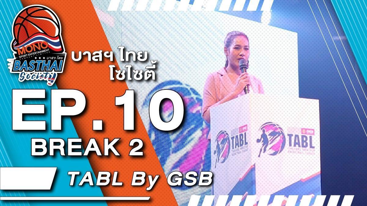 บาสฯไทยSociety EP.10/2