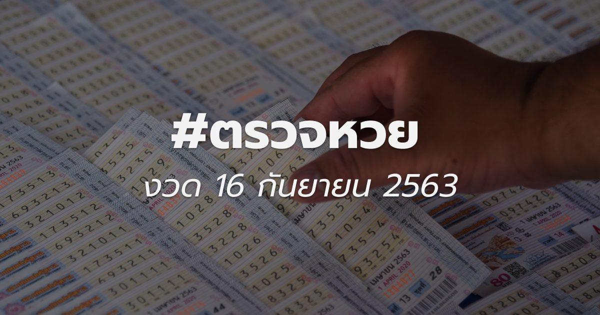 ตรวจสลากกินแบ่งรัฐบาล 16 กันยายน 2563