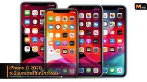 iPhone ปี 2020 จะมีแบตเตอรี่ที่มีขนาดใหญ่ขึ้นกว่าเดิม