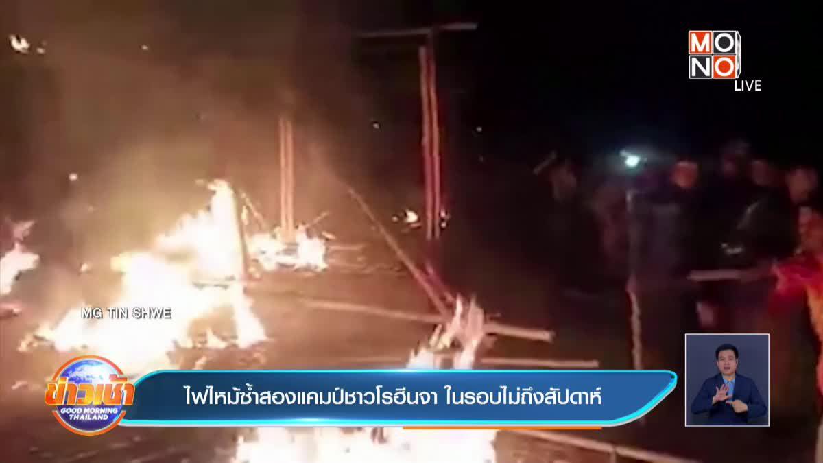 ไฟไหม้ซ้ำสองแคมป์ชาวโรฮีนจา ในรอบไม่ถึงสัปดาห์