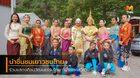 ตัวแทนศิลปินเยาวชนไทย ร่วมแสดงศิลปวัฒนธรรมไทย ที่ประเทศสวีเดน