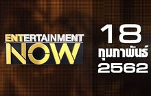 Entertainment Now Break 2 18-02-62